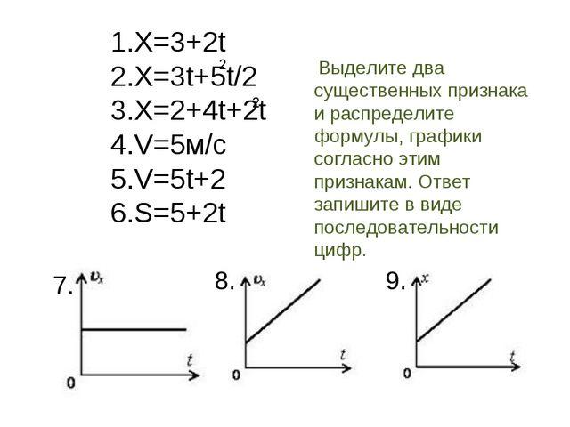 1.Х=3+2t 2.X=3t+5t/2 3.X=2+4t+2t 4.V=5м/с 5.V=5t+2 6.S=5+2t 7. 8. 9. 2 2 Выде...