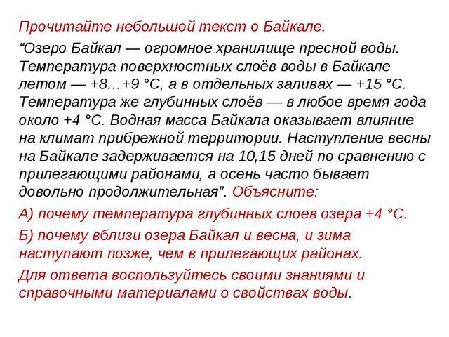 """Прочитайте небольшой текст о Байкале. """"Озеро Байкал — огромное хранилище прес..."""