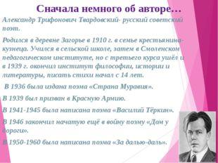 Сначала немного об авторе… Александр Трифонович Твардовский- русский советски
