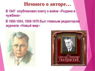 Немного о авторе… В 1947 опубликовал книгу о войне «Родина и чужбина» В 1950-