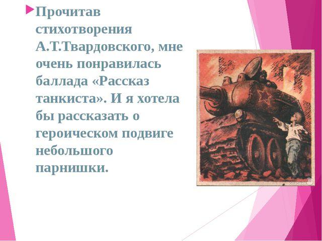 Прочитав стихотворения А.Т.Твардовского, мне очень понравилась баллада «Расс...