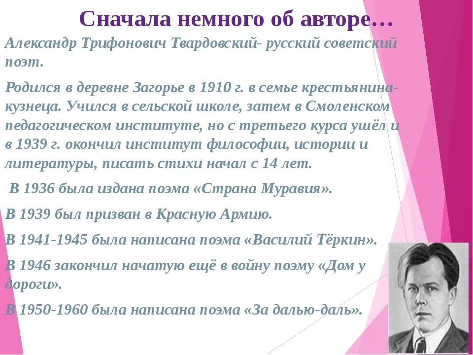Сначала немного об авторе… Александр Трифонович Твардовский- русский советски...