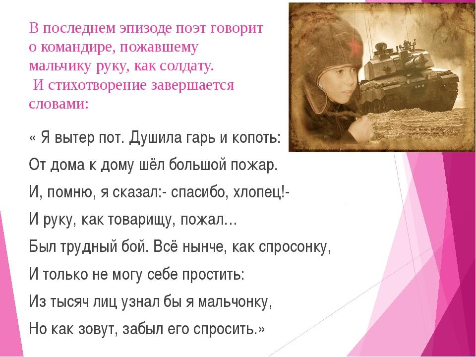 В последнем эпизоде поэт говорит о командире, пожавшему мальчику руку, как со...