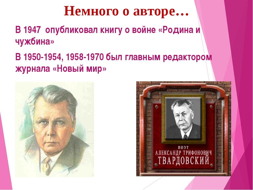 Немного о авторе… В 1947 опубликовал книгу о войне «Родина и чужбина» В 1950-...