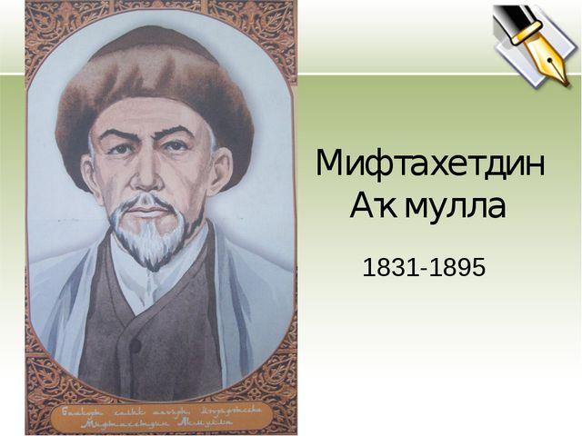 Мифтахетдин Аҡмулла 1831-1895