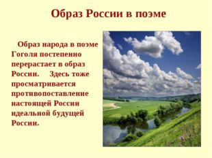 Образ России в поэме Образ народа в поэме Гоголя постепенно перерастает в обр