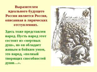 Выразителем идеального будущего России является Россия, описанная в лирически