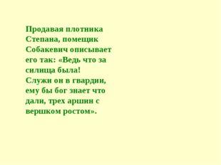 Продавая плотника Степана, помещик Собакевич описывает его так: «Ведь что за