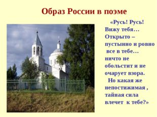 Образ России в поэме «Русь! Русь! Вижу тебя… Открыто – пустынно и ровно все в