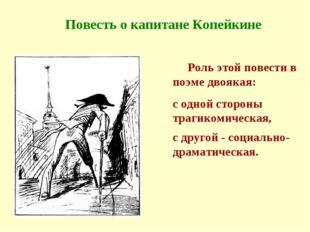 Повесть о капитане Копейкине Роль этой повести в поэме двоякая: с одной сторо