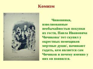 Комизм Чиновники, взволнованные необычайностью покупки их гостя, Павла Иванов