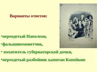 переодетый Наполеон, фальшивомонетчик, похититель губернаторской дочки, перео