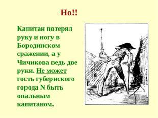Капитан потерял руку и ногу в Бородинском сражении, а у Чичикова ведь две рук