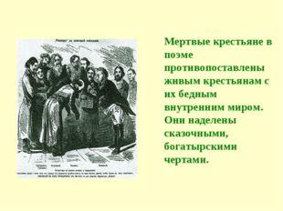 Мертвые крестьяне в поэме противопоставлены живым крестьянам с их бедным внут