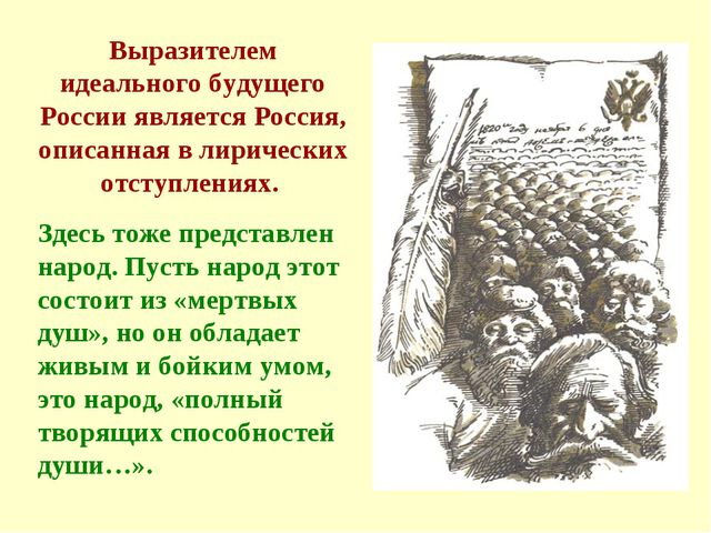 Выразителем идеального будущего России является Россия, описанная в лирически...