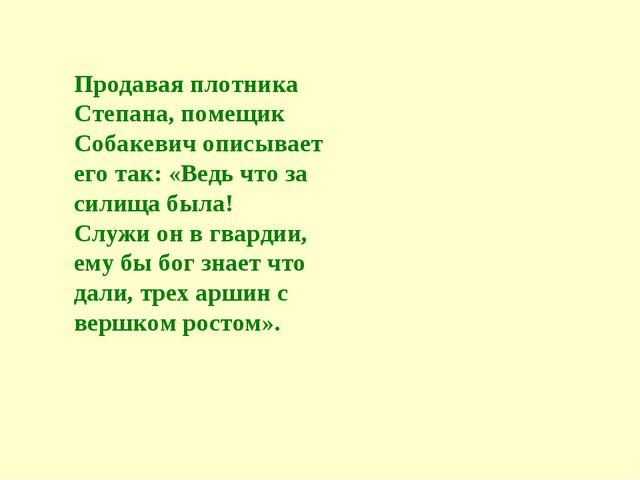 Продавая плотника Степана, помещик Собакевич описывает его так: «Ведь что за...