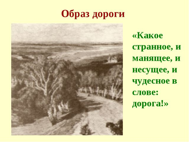 Образ дороги «Какое странное, и манящее, и несущее, и чудесное в слове: дорог...