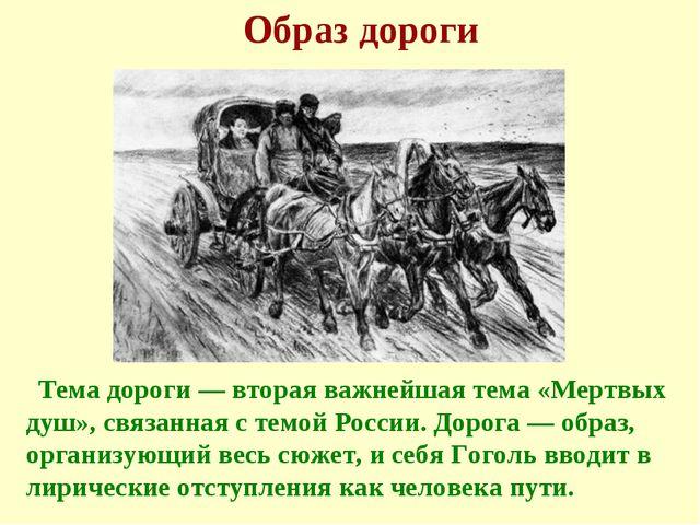 Образ дороги Тема дороги — вторая важнейшая тема «Мертвых душ», связанная с т...