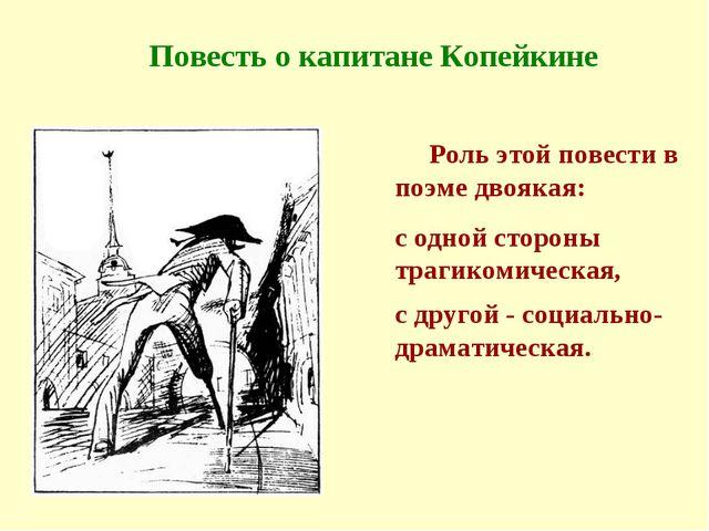 Повесть о капитане Копейкине Роль этой повести в поэме двоякая: с одной сторо...