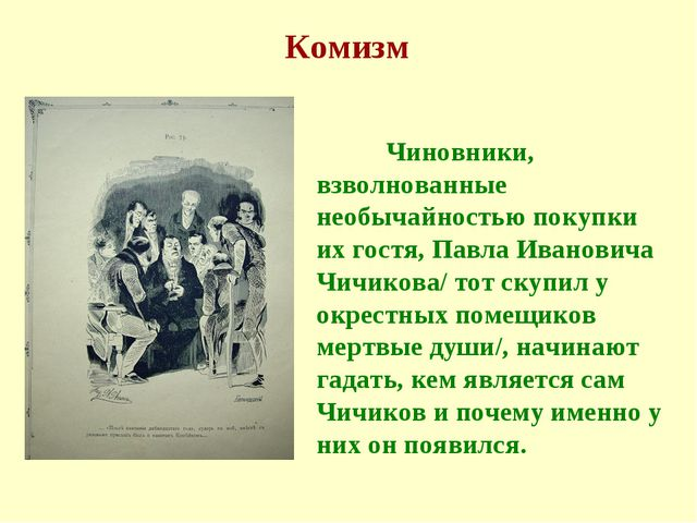 Комизм Чиновники, взволнованные необычайностью покупки их гостя, Павла Иванов...