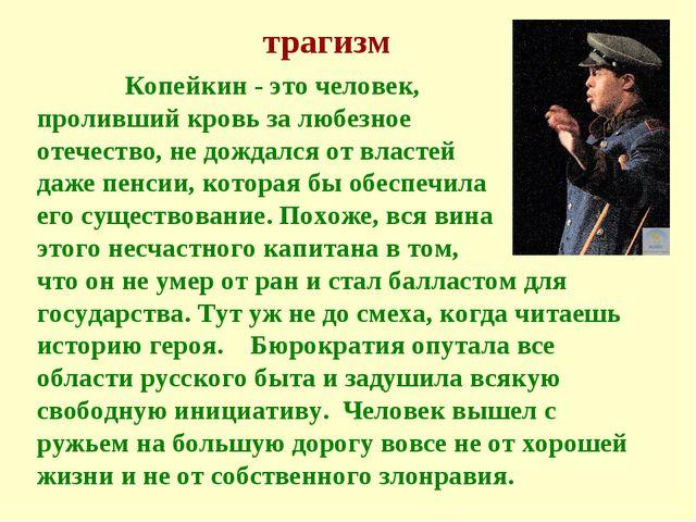 трагизм Копейкин - это человек, проливший кровь за любезное отечество, не дож...