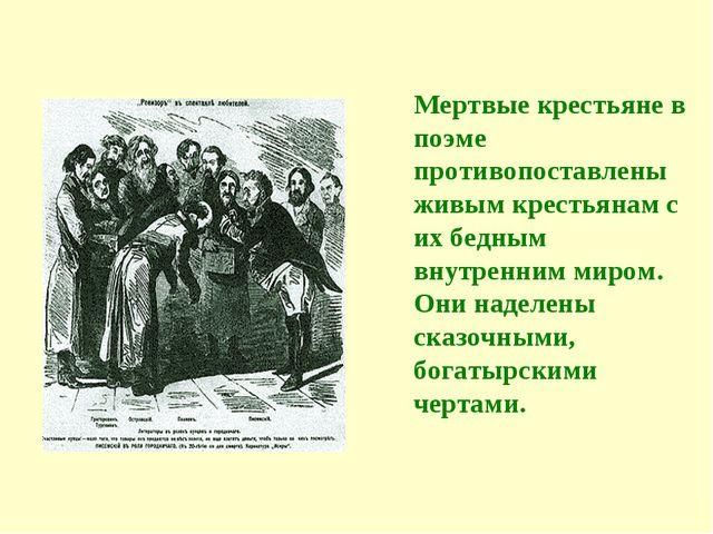 Мертвые крестьяне в поэме противопоставлены живым крестьянам с их бедным внут...