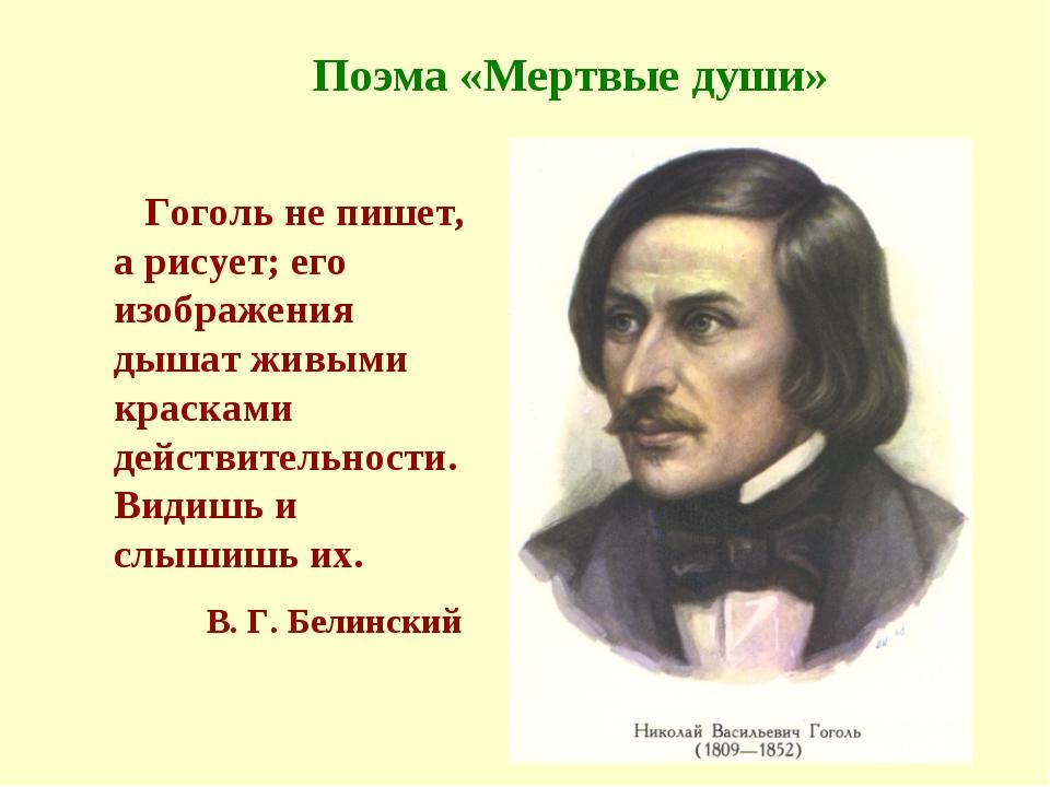 Поэма «Мертвые души» Гоголь не пишет, а рисует; его изображения дышат живыми...