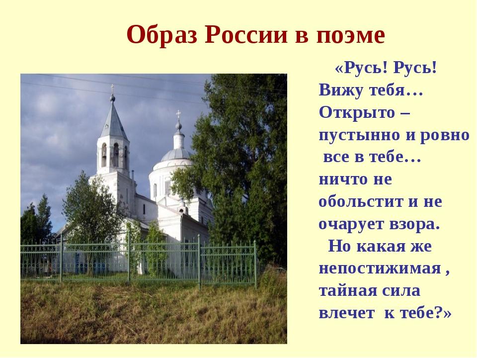 Образ России в поэме «Русь! Русь! Вижу тебя… Открыто – пустынно и ровно все в...