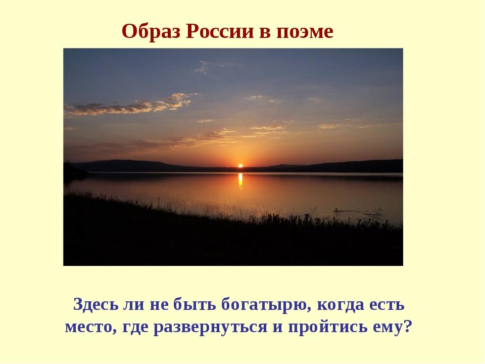 Образ России в поэме Здесь ли не быть богатырю, когда есть место, где разверн...