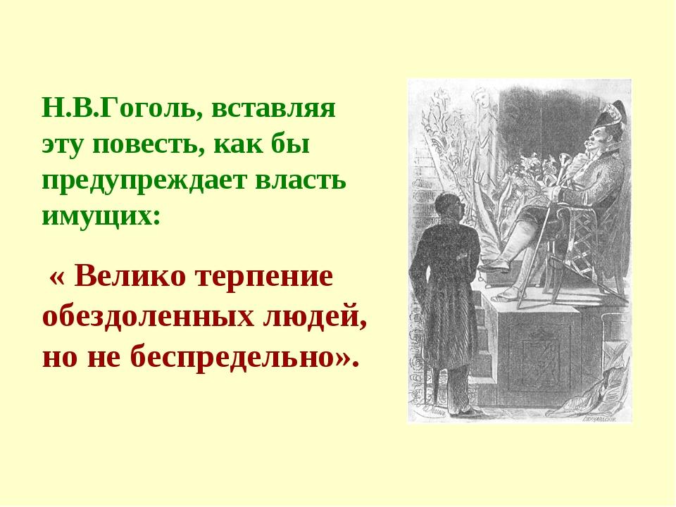 Н.В.Гоголь, вставляя эту повесть, как бы предупреждает власть имущих: « Велик...