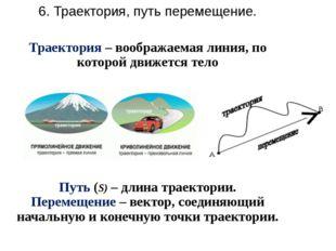 6. Траектория, путь перемещение. Траектория – воображаемая линия, по которой