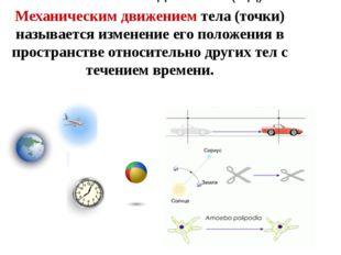 3. Механическое движение (МД) Механическим движением тела (точки) называется