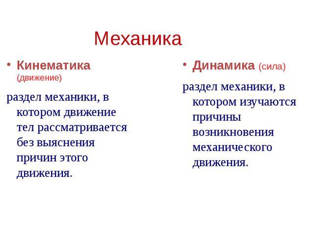 Механика Кинематика (движение) раздел механики, в котором движение тел рассма...