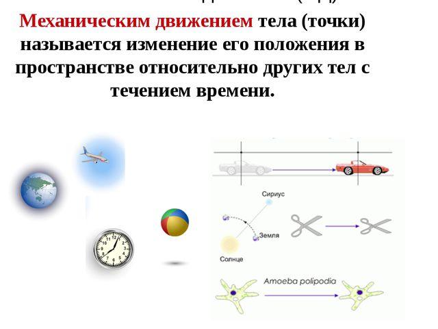 3. Механическое движение (МД) Механическим движением тела (точки) называется...