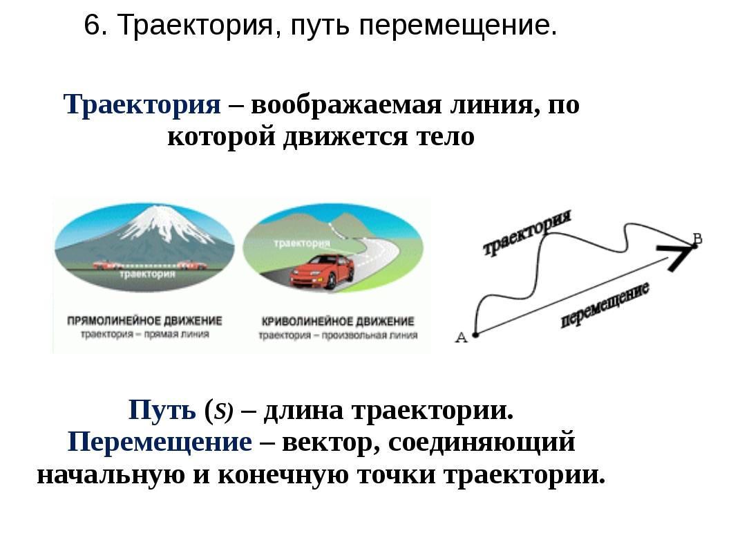 6. Траектория, путь перемещение. Траектория – воображаемая линия, по которой...