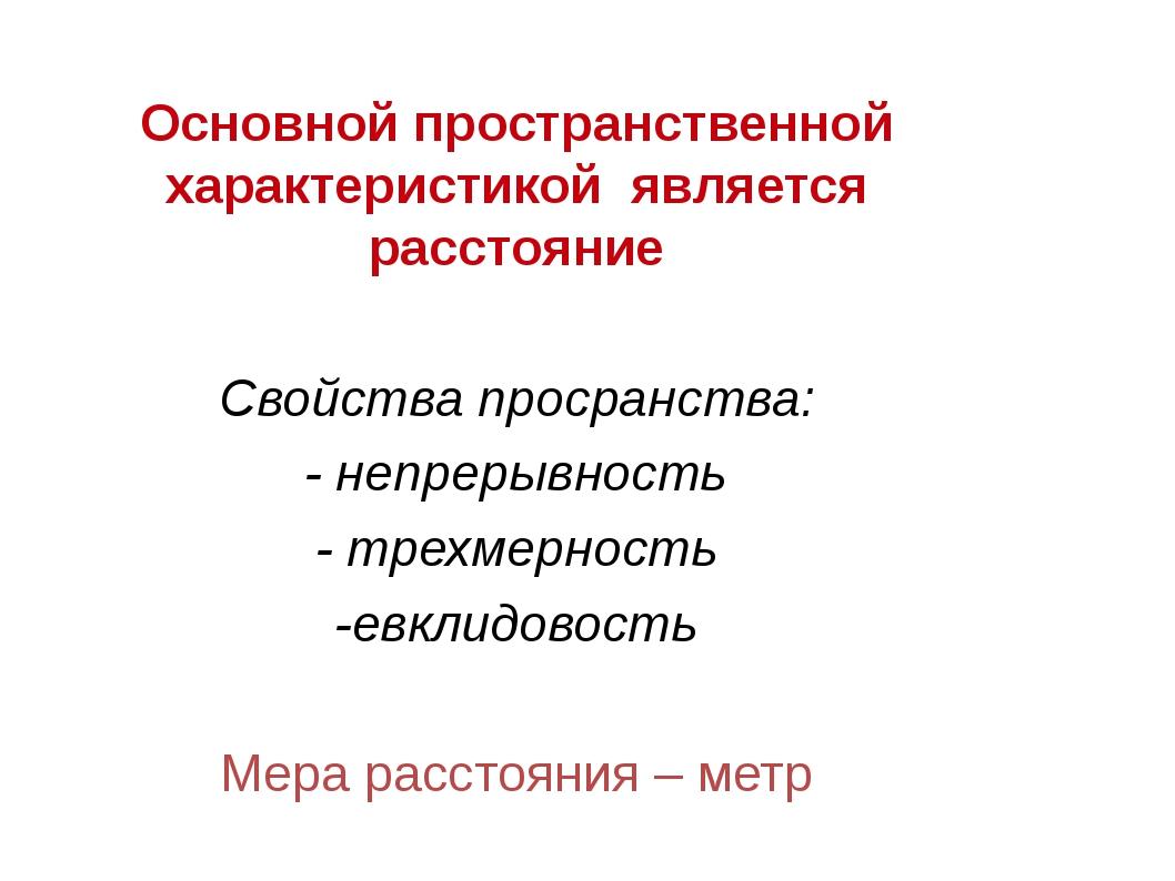 Основной пространственной характеристикой является расстояние Свойства просра...