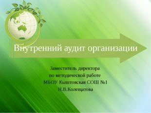 Внутренний аудит организации Заместитель директора по методической работе МБО