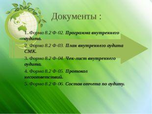 Документы : 1. Форма 8.2 Ф-02. Программа внутреннего аудита. 2. Форма 8.2 Ф-0