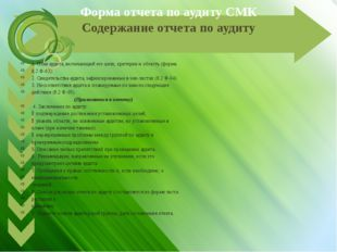 Форма отчета по аудиту СМК Содержание отчета по аудиту 1. План аудита, включа
