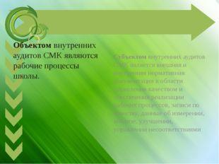 Объектом внутренних аудитов СМК являются рабочие процессы школы. Субъектом в