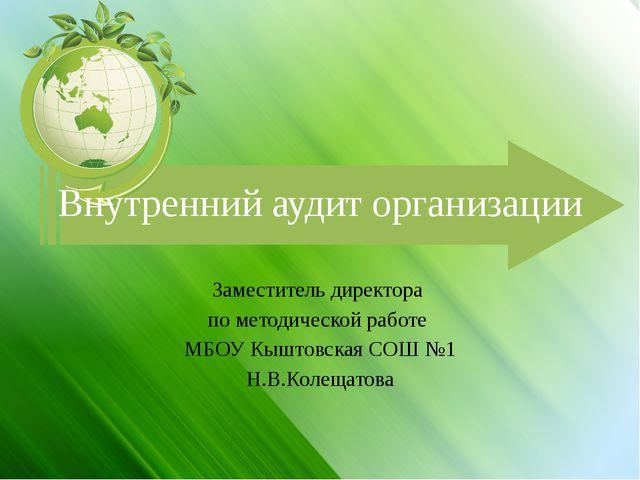 Внутренний аудит организации Заместитель директора по методической работе МБО...