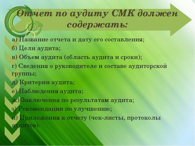 Отчет по аудиту СМК должен содержать: а) Название отчета и дату его составлен...