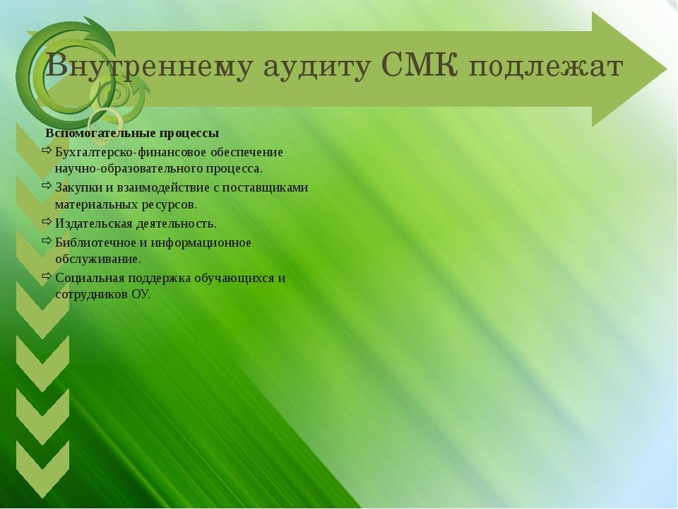 Внутреннему аудиту СМК подлежат Вспомогательные процессы Бухгалтерско-финансо...