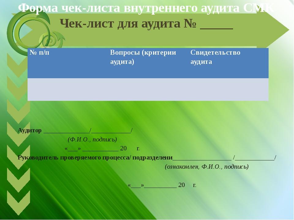 Форма чек-листа внутреннего аудита СМК Чек-лист для аудита № _____ Аудитор __...