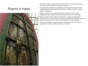 Ворота в город Воротам, которых в укрепленных селениях было до четырех штук (