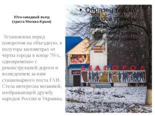 Юго-западный въезд (трасса Москва-Крым) Установлена перед поворотом на объезд