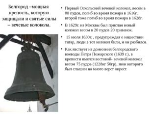 Белгород –мощная крепость, которую защищали и святые силы – вечевые колокола.