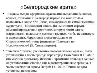 «Белгородские врата» Издавна въезды оформляли красивыми въездными башнями, ар