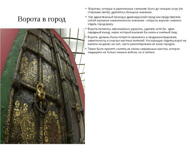 Ворота в город Воротам, которых в укрепленных селениях было до четырех штук (...