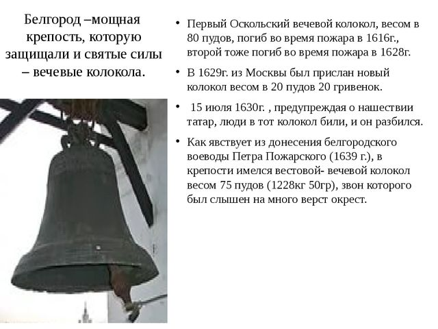 Белгород –мощная крепость, которую защищали и святые силы – вечевые колокола....